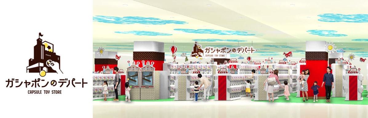ガシャポンのデパート 横浜ワールドポーターズ店がオープン!日本最大級のカプセルトイ専門店