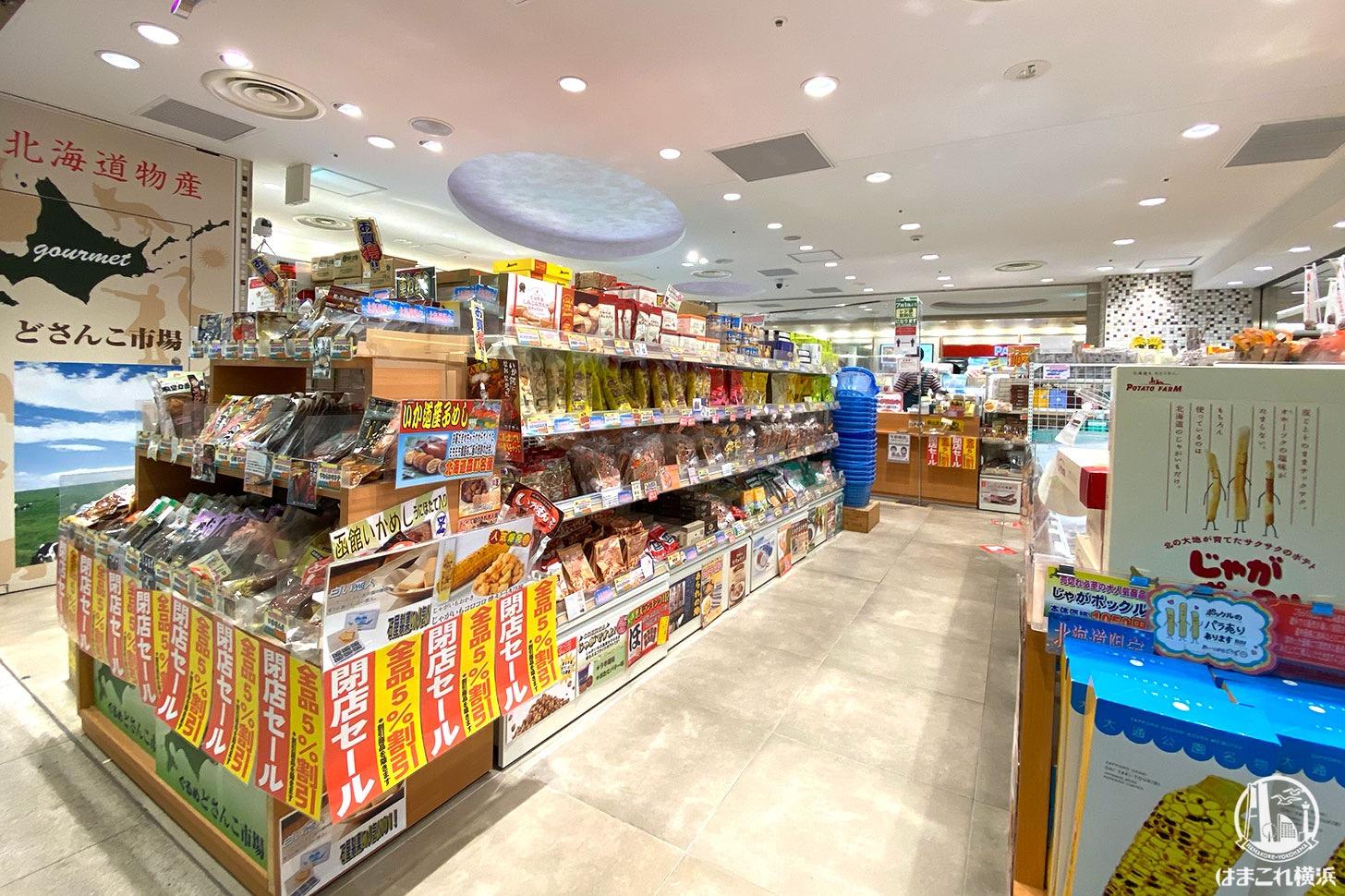 横浜駅の北海道物産店 ぐるめどさんこ市場 横浜ジョイナス店が閉店