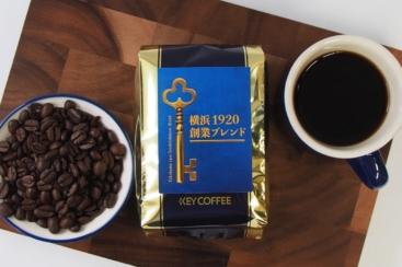 キーコーヒー、100年前の味わいを再現した「横浜 1920 創業ブレンド」限定販売