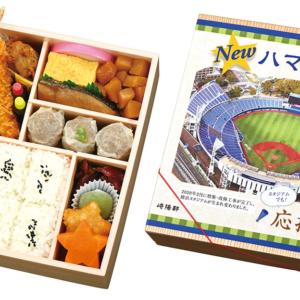 崎陽軒「New☆ハマスタ応援弁当」プロ野球開催日に発売!シウマイメンチカツ入り