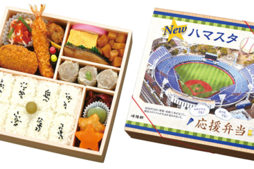 崎陽軒「New☆ハマスタ応援弁当」プロ野球開催日に発売!シウマイの餡を使ったメンチカツ
