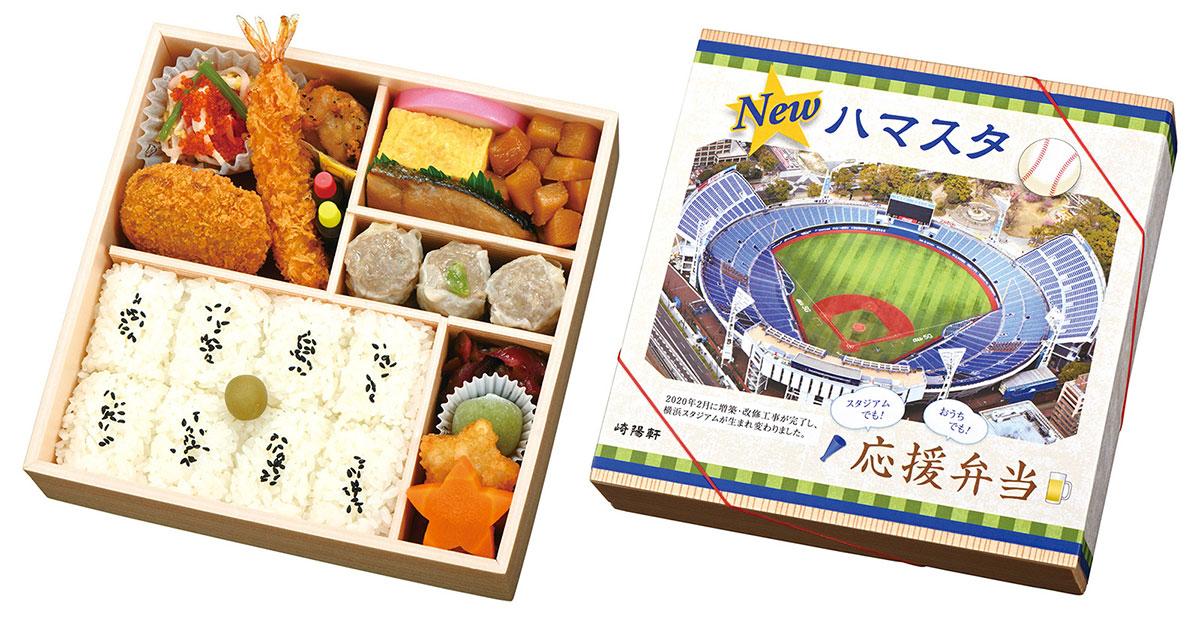 崎陽軒「New☆ハマスタ応援弁当」プロ野球開催日に発売!食べて応援
