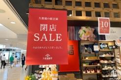 横浜駅ジョイナスの久世福商店「久世福の献立屋」が2020年7月29日に閉店