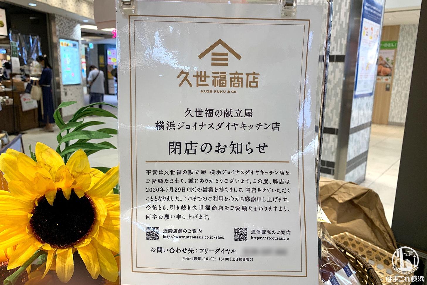 久世福商店「久世福の献立屋」閉店のお知らせ