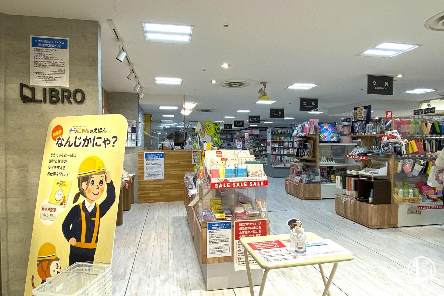 リブロ 横浜ジョイナス店、2020年7月26日をもって閉店