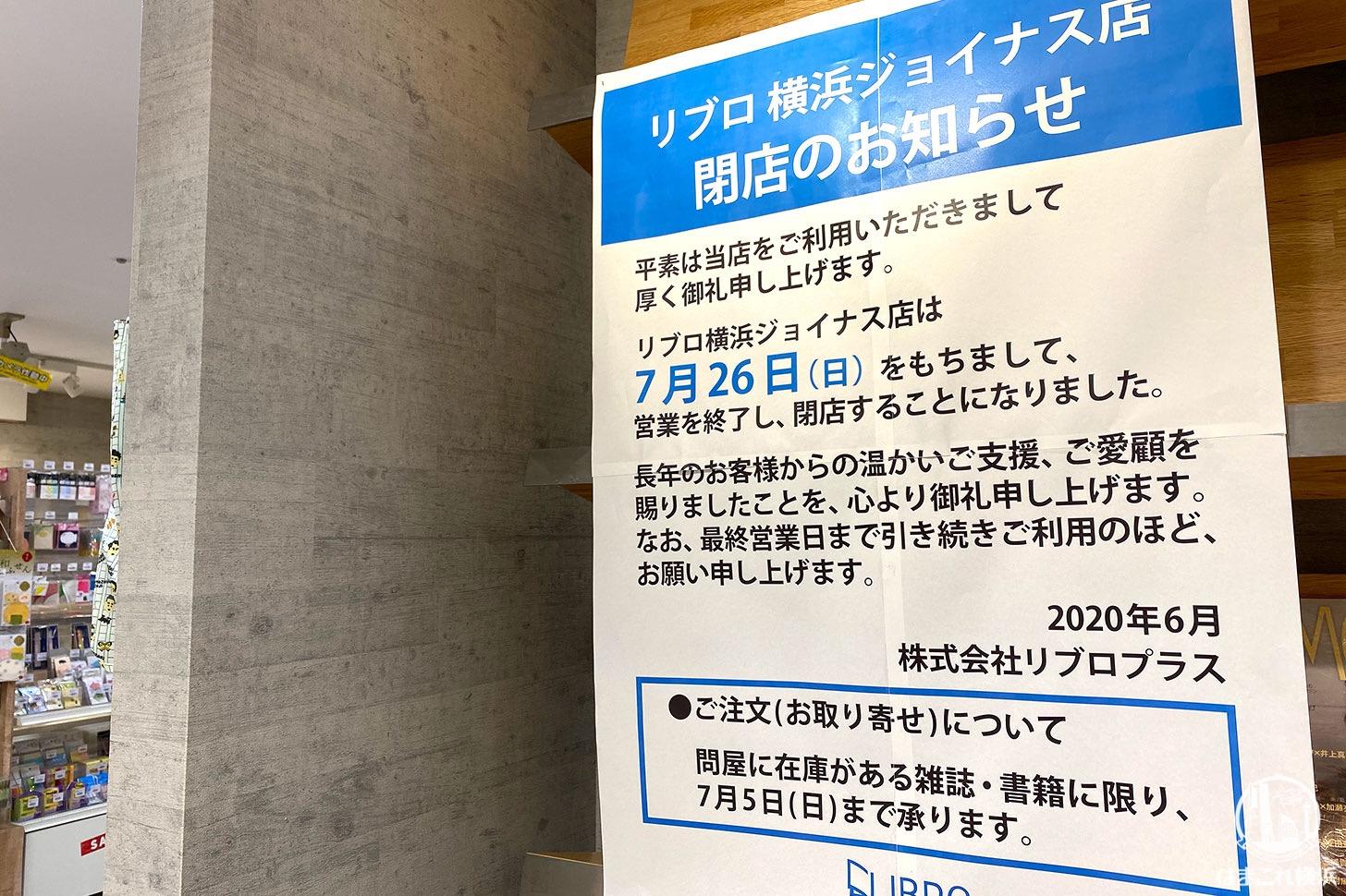 リブロ横浜ジョイナス店 閉店