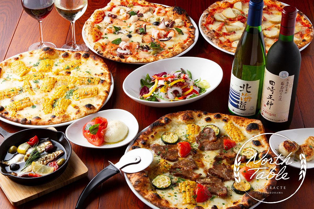 新横浜に「North Table」オープン!オリジナルピザや手作りチーズなど北海道の魅力伝える