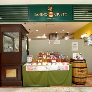 パニーノジュスト そごう横浜店(横浜駅)が閉店