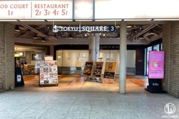 プレミアム ビュッフェ 横浜東急スクエア店が閉店