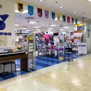 山野楽器そごう横浜店が2020年8月9日をもって営業終了