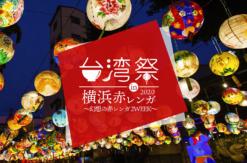 """台湾祭 in 横浜赤レンガ 2020が開催!台湾各地の本格""""夜市グルメ""""が集結"""