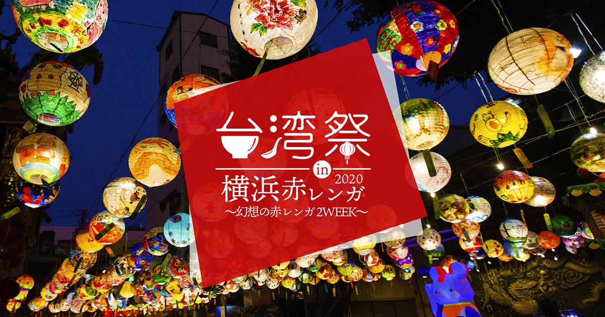 台湾祭 in 横浜赤レンガ 2020が開催!台湾各地の本格夜市グルメ集結