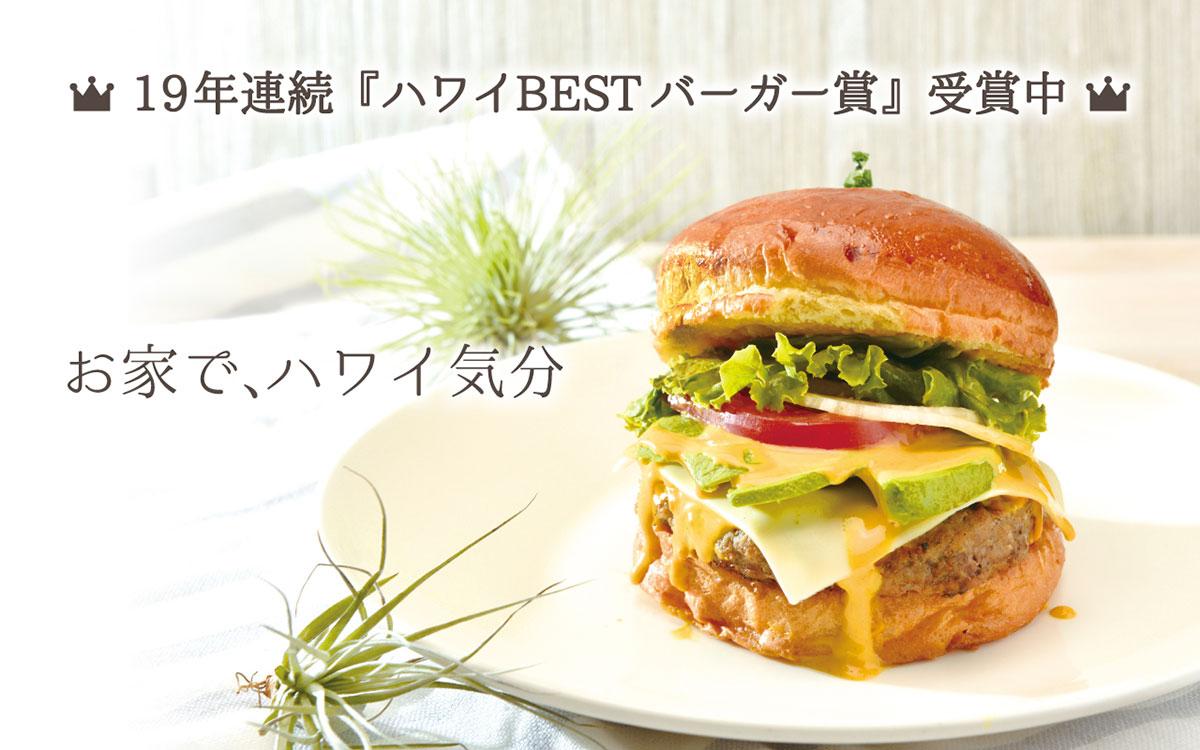 テディーズビガーバーガー、家で作れる「ハンバーガーセット」発売