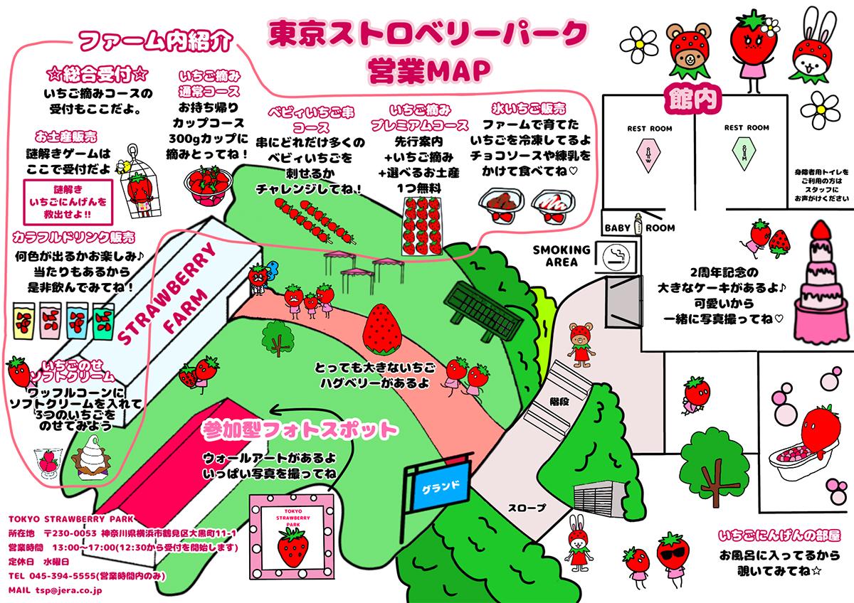 東京ストロベリーパーク