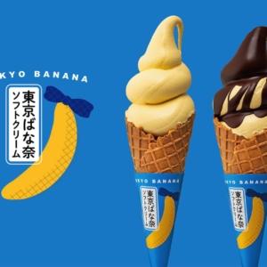 東京ばな奈 史上初「東京ばな奈ソフトクリーム」海老名サービスエリア下り限定で発売