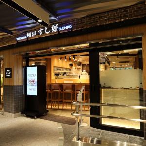 築地すし好、横浜駅改札内に「横浜すし好」オープン!エキュートエディション横浜