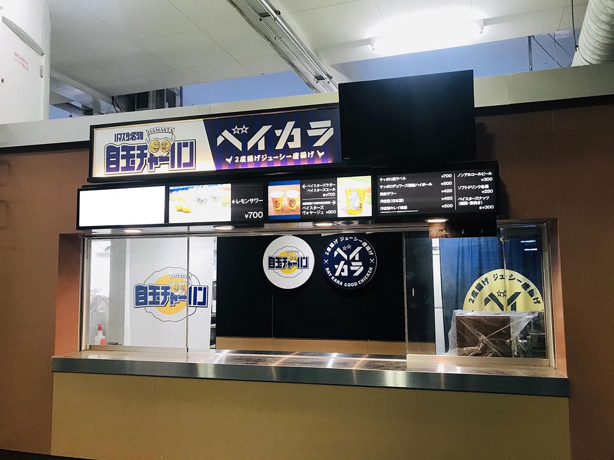 2ゲート横売店「目玉チャーハン/ベイカラ」