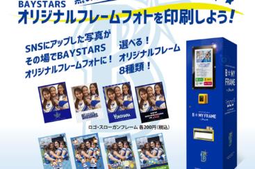 横浜スタジアムにベイスターズ オリジナルフレームで写真が作れるプリント機が登場