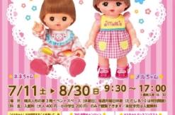 横浜人形の家「メルちゃんといっしょ!」開催 1990年代の貴重なメルちゃんも展示