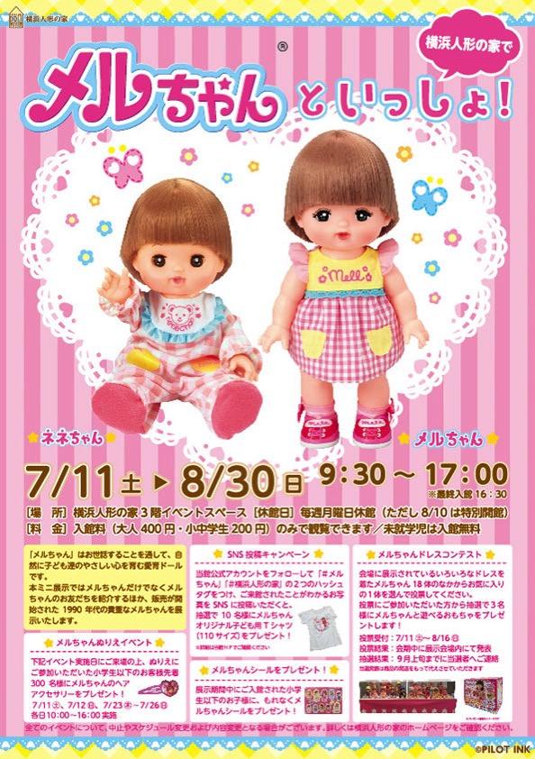 横浜人形の家「メルちゃんといっしょ!」開催、1990年代の貴重なメルちゃんも
