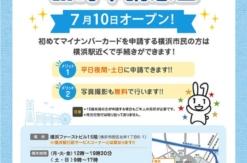 横浜駅西口にマイナンバーカード臨時申請窓口設置 平日夜・土日も申請可能