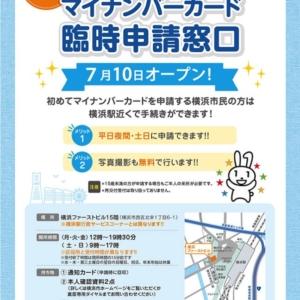 横浜駅にマイナンバーカード臨時申請窓口設置 平日夜・土日も申請可能