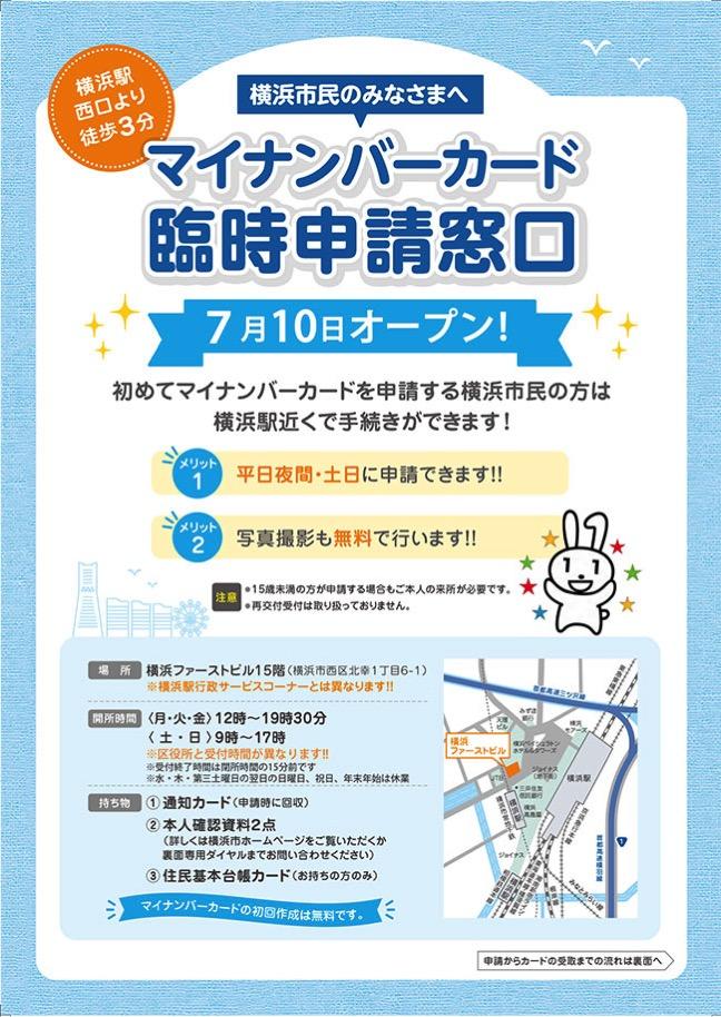 横浜駅西口にマイナンバーカード臨時申請窓口を設置 平日夜・土日も申請可能
