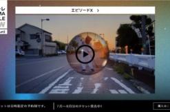 ヨコハマトリエンナーレ2020、デジタル空間「エピソードX」配信開始