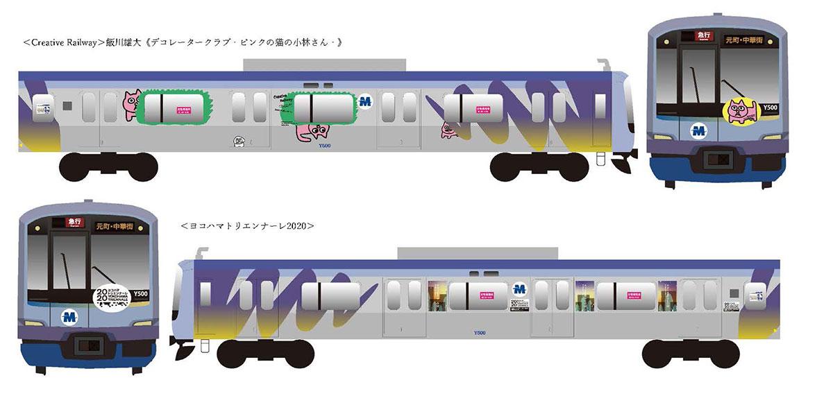 みなとみらい線でつながる駅アート、現代アートのラッピング電車が特別運行