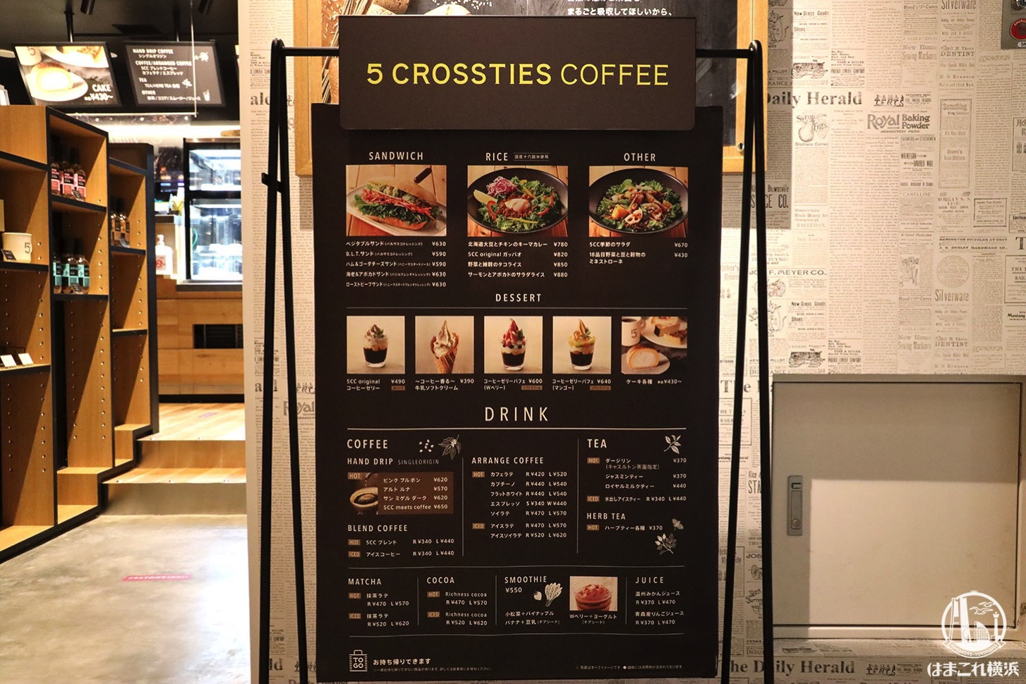 カフェ「5 CROSSTIES COFFEE」メニュー