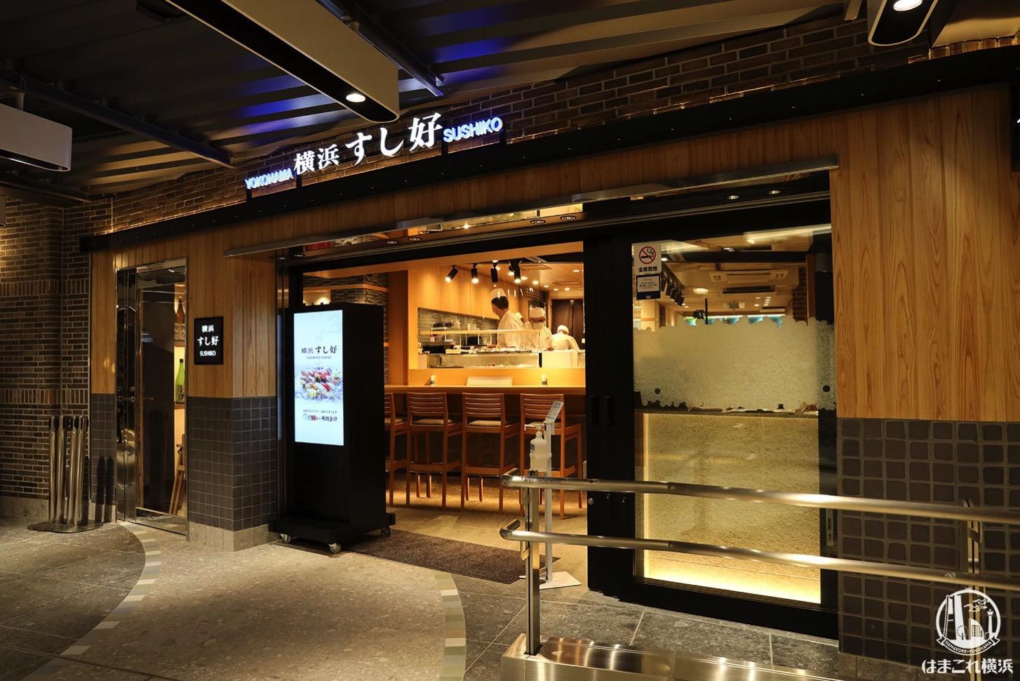 寿司&日本酒バー「横浜すし好」外観