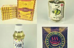 箱根老舗旅館「一の湯」オリジナル商品を新横浜駅で販売開始