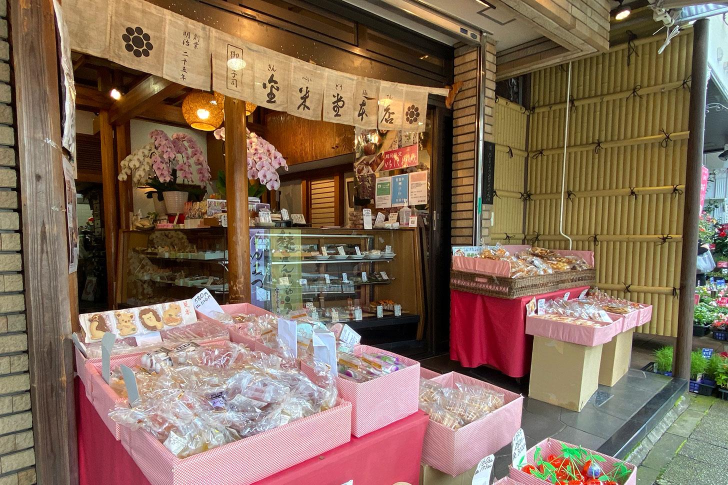 金米堂(きんぺいどう)本店