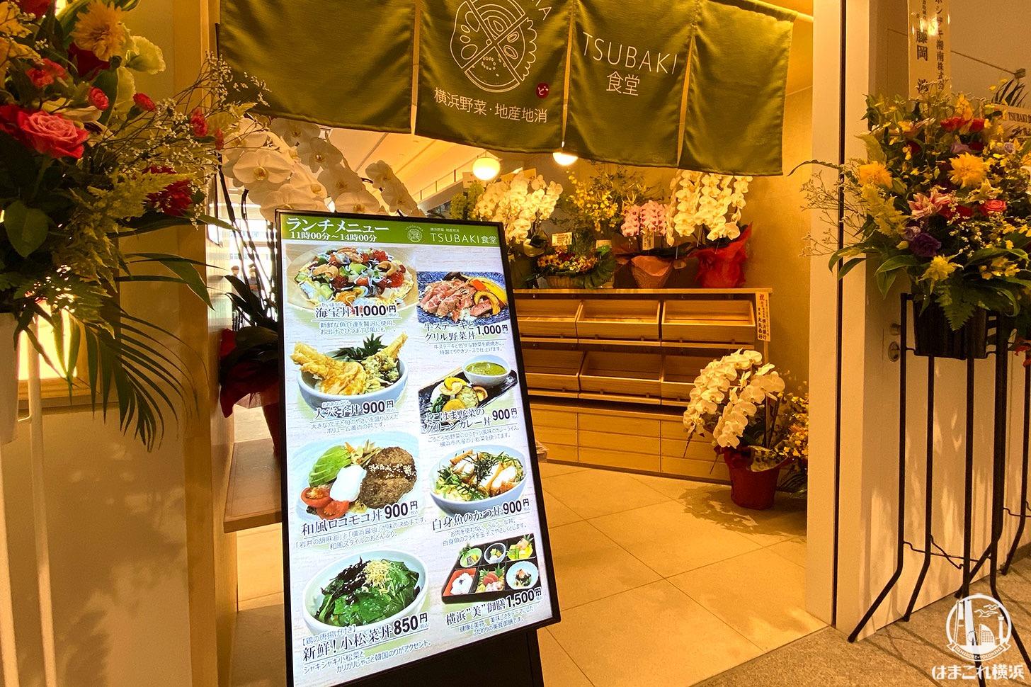 ラクシスフロント 2階飲食店「TSUBAKI食堂」