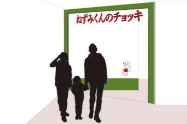 ねずみくんのチョッキ展、横浜赤レンガ倉庫にて開幕!初の大規模展覧会