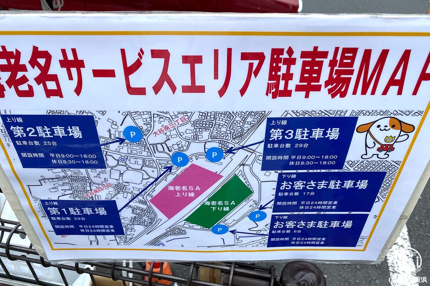 海老名サービス「ぷらっとパーク」駐車場マップ
