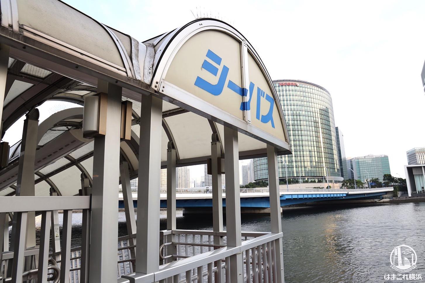 水上バス「シーバス」乗り場