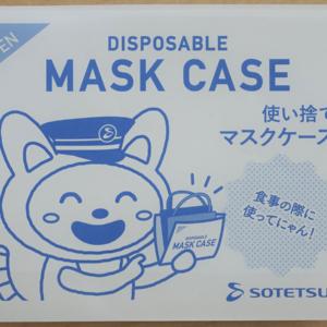 """そうにゃん""""使い捨てマスクケース"""" 二俣川のグッズストアでお買い上げプレゼント"""