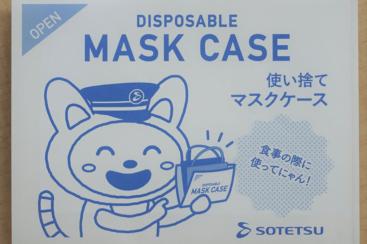 """そうにゃんデザイン""""使い捨てマスクケース"""" 二俣川のグッズ ストアでお買い上げプレゼント"""