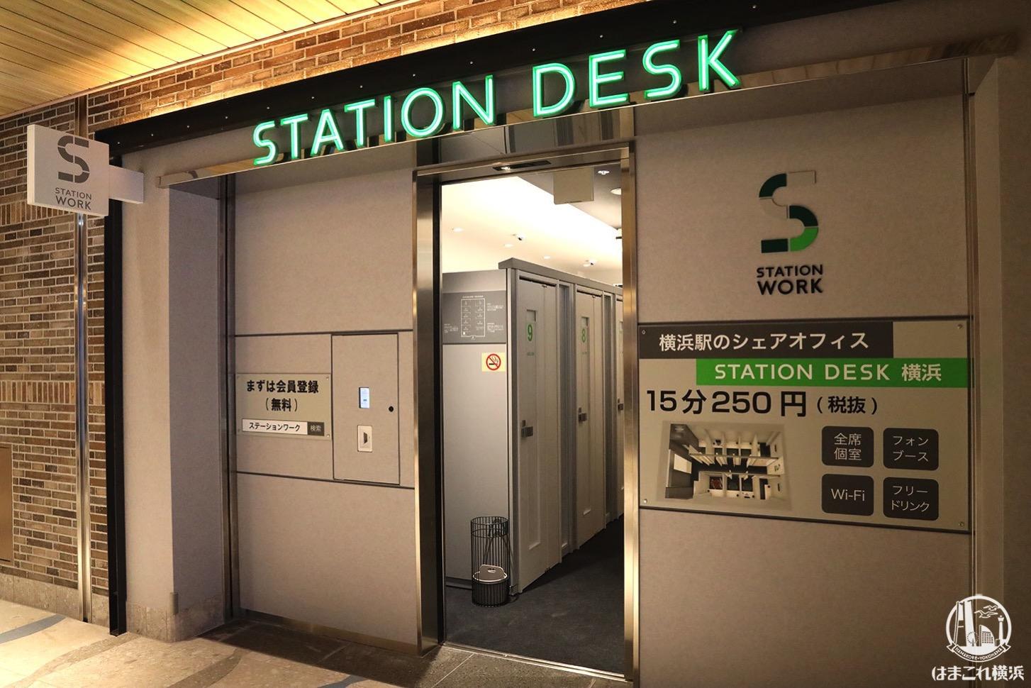 横浜駅改札内「ステーションデスク横浜」は全席個室3タイプで展開!エキュートエディション横浜