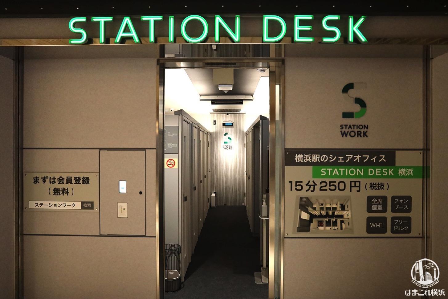 ステーションデスク横浜