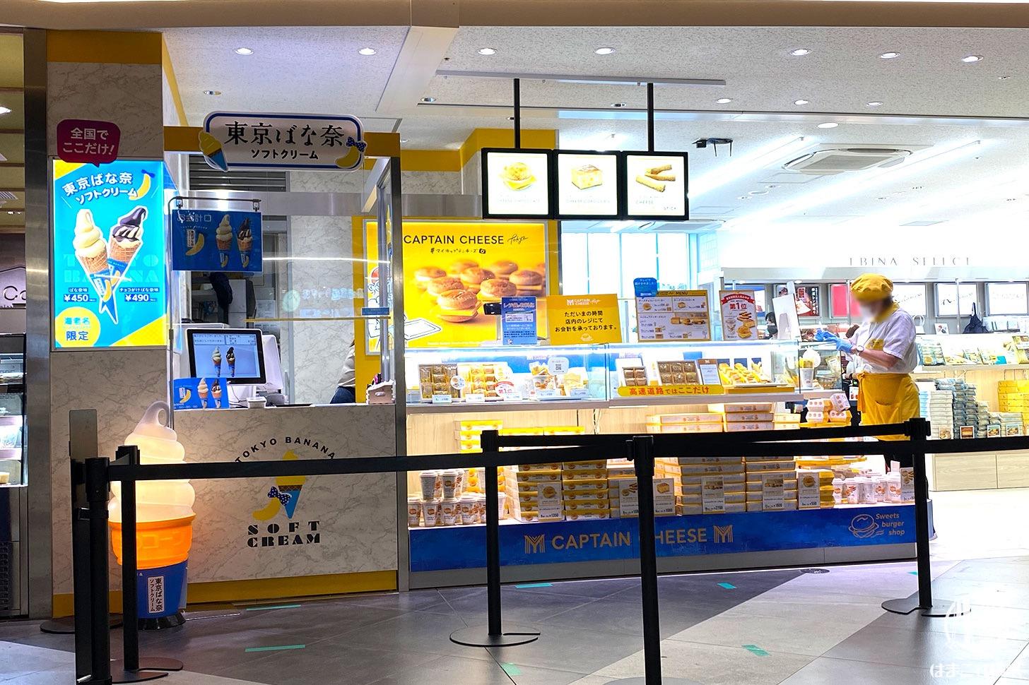 東京ばな奈ソフトクリーム 販売場所