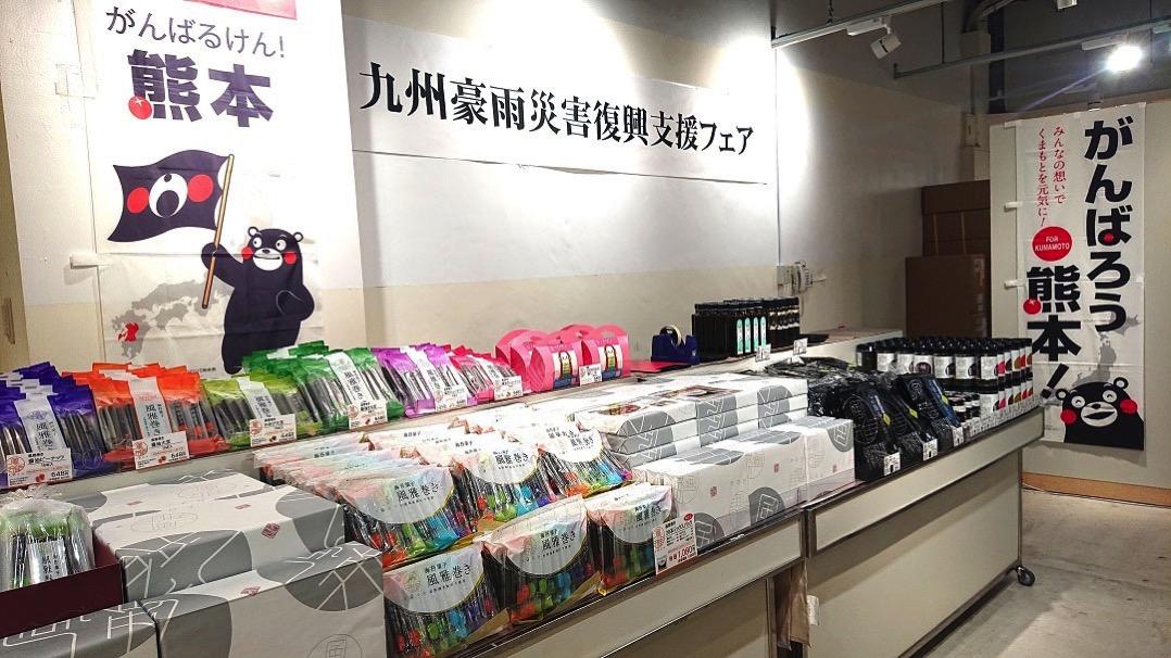 横浜高島屋「九州豪雨災害復興支援フェア」開催中!くまモンお楽しみ袋も販売