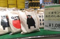 横浜高島屋「九州豪雨災害復興支援フェア」開催中!透明醤油やくまモンお楽しみ袋も