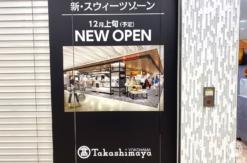 横浜高島屋、新スウィーツゾーンが12月にオープン!ジョイナス地下の増床エリア