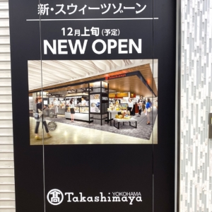 横浜高島屋、新スウィーツゾーン12月にオープン予定!ジョイナス地下の増床エリア