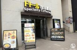 新横浜でドトール珈琲農園発見!店内お洒落でハンドドリップ珈琲提供の新ドトール
