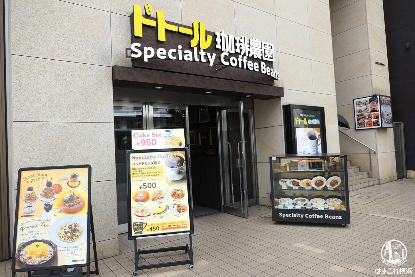 新横浜でドトール珈琲農園発見!お洒落空間広がるドトールは居心地良すぎた