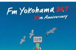 FMヨコハマのフリーペーパー「84.7NAVI(ハチヨンナビ) 」開局35周年記念号として復刊!