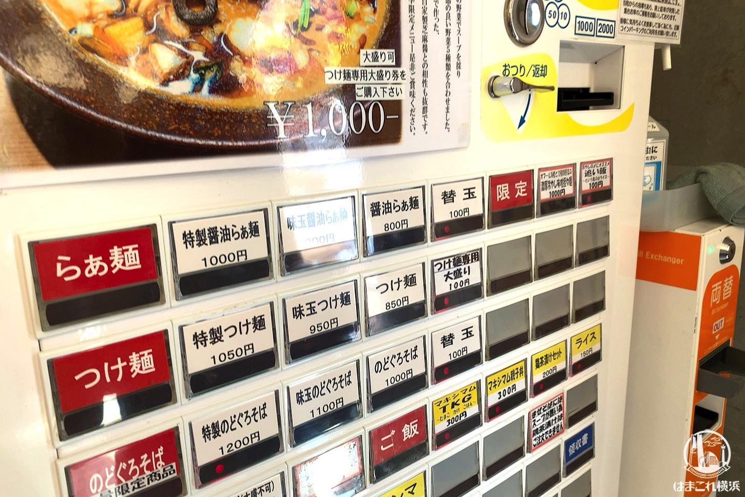 横浜駅「はやし田」券売機